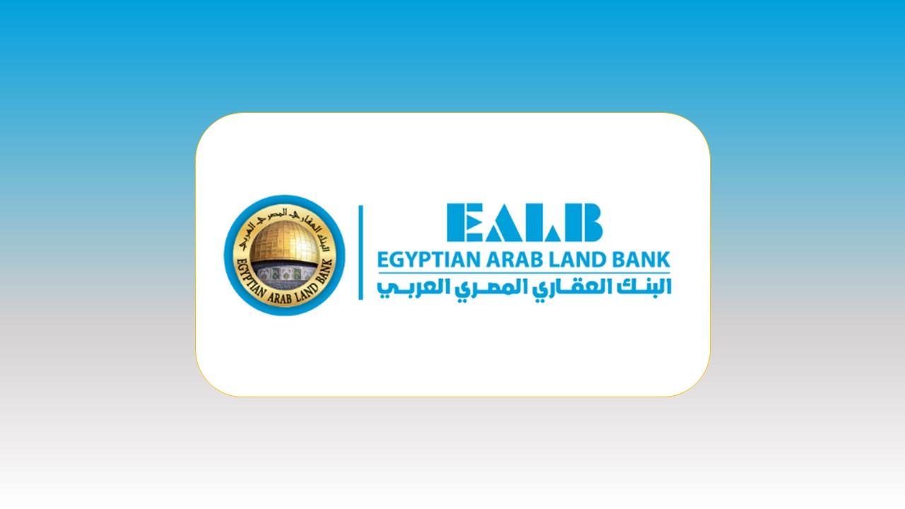 وظائف البنك العقاري المصري العربي