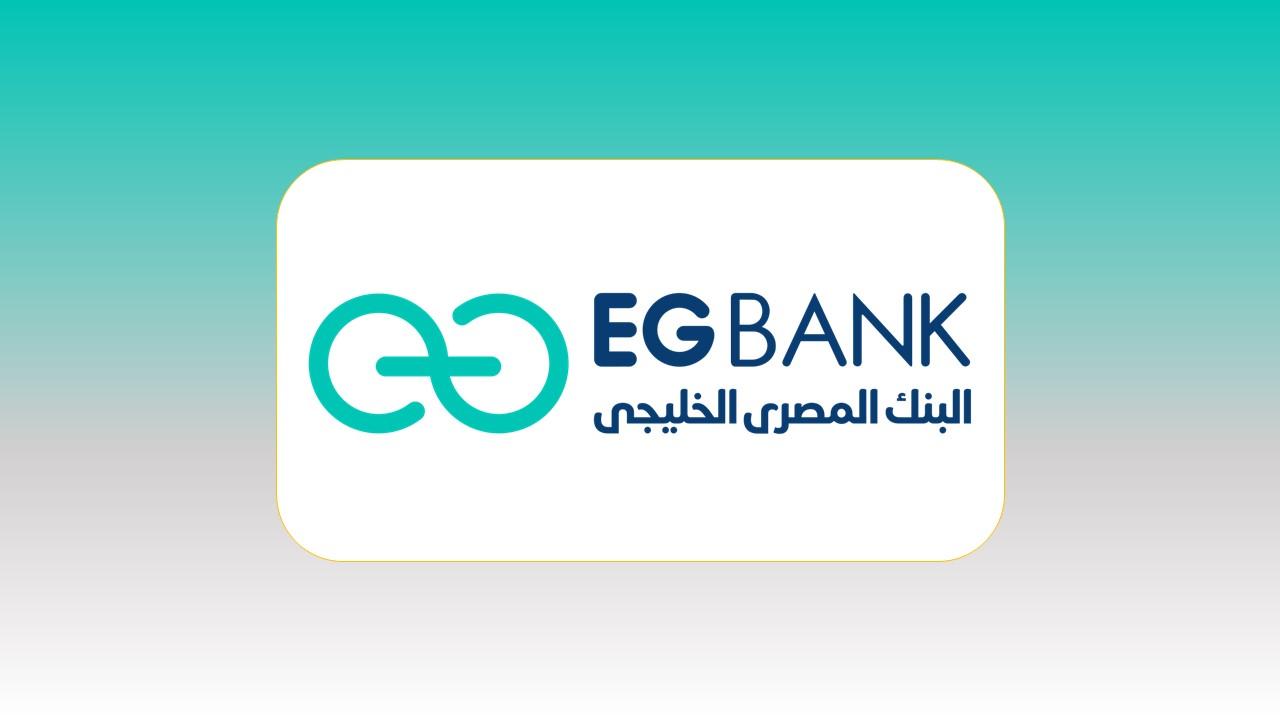 وظائف البنك المصري الخليجي