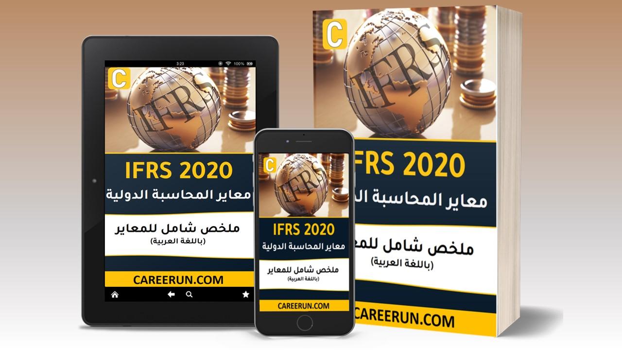 تحميل كتاب تعلم معاير المحاسبة الدولية بالعربي