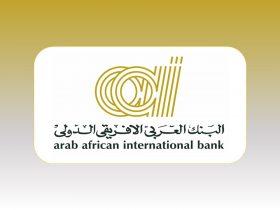 وظائف البنك العربي الافريقي الدولي