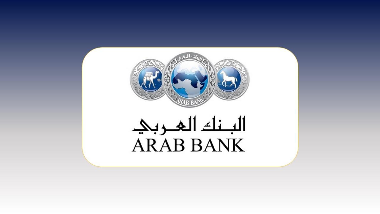 وظائف البنك العربي