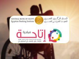 برنامج وظائف ذوي الهمم للالتحاق بالقطاع المصرفي