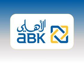 وظائف البنك الاهلي الكويتي