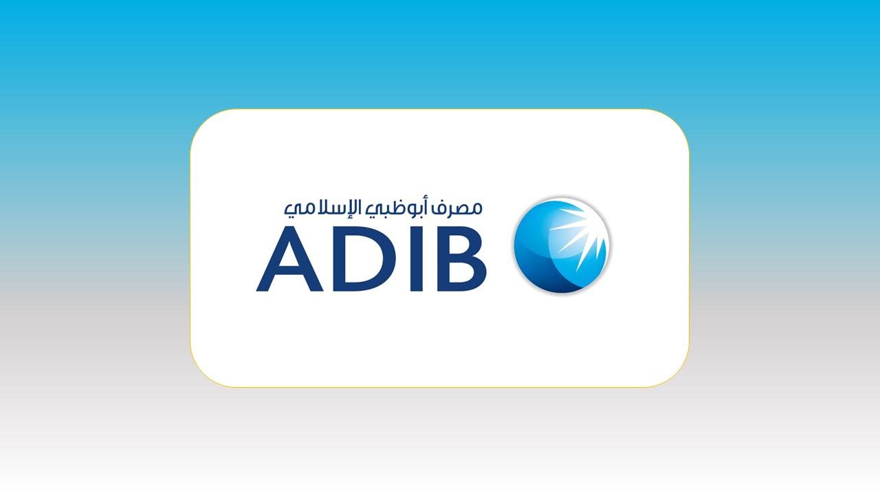 وظائف بنك ابو ظبي الاسلامي مصر