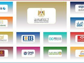 وظائف البنوك في مصر