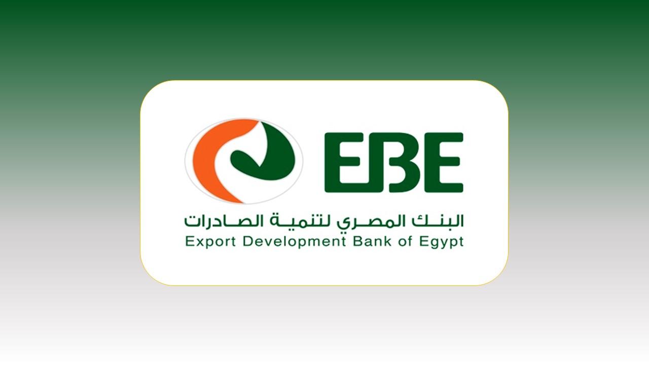 وظائف البنك المصري لتنمية الصادرات