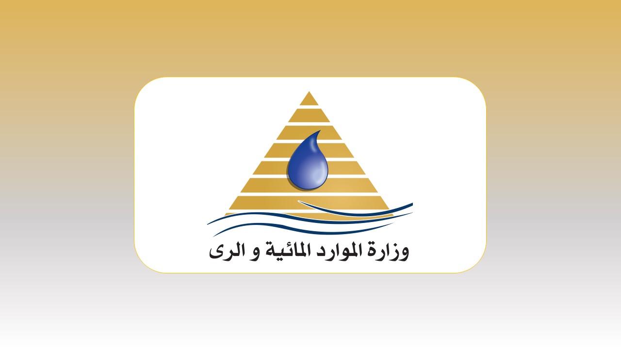 وظائف وزارة الموارد المائية والري