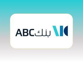 وظائف بنك المؤسسة العربية المصرفية مصر