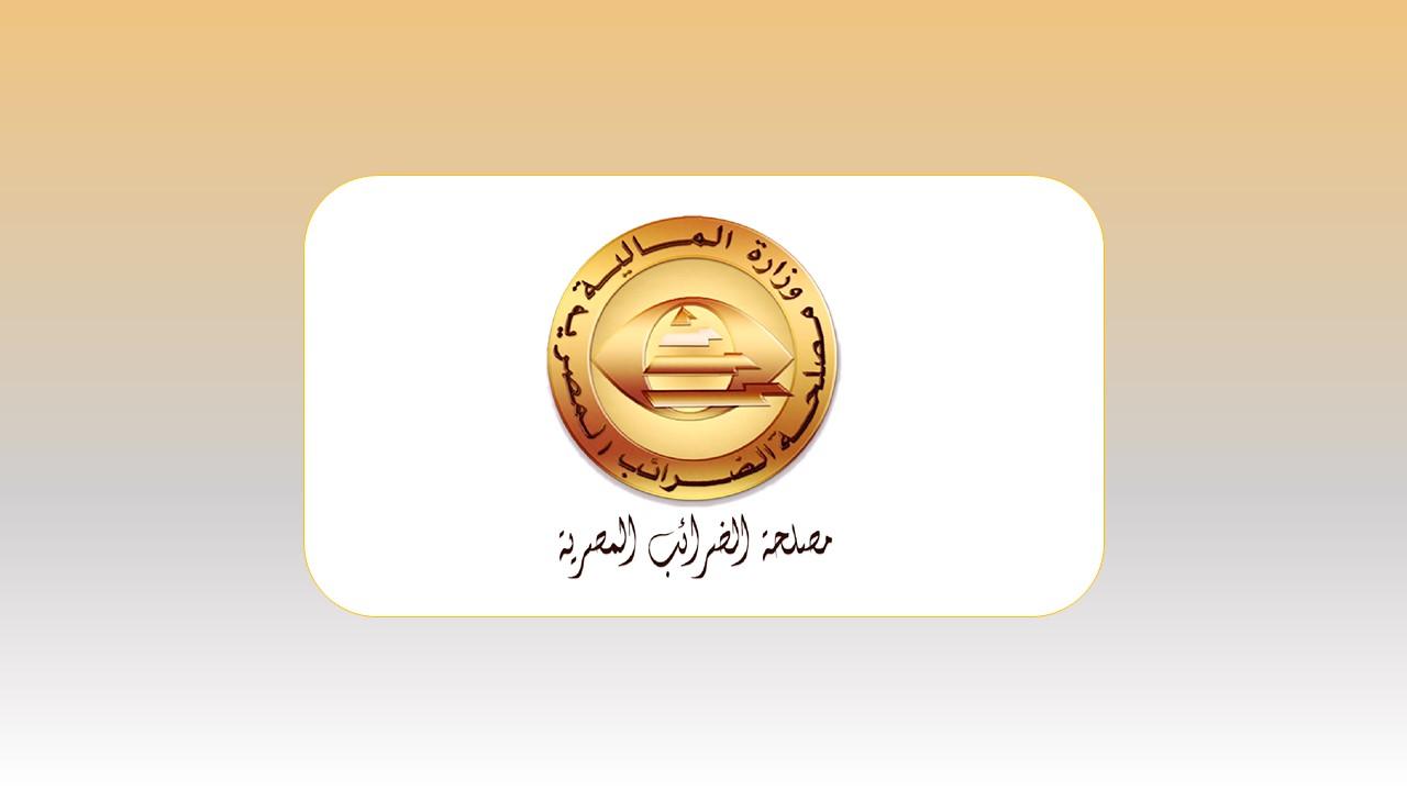 وظائف مصلحة الضرائب المصرية