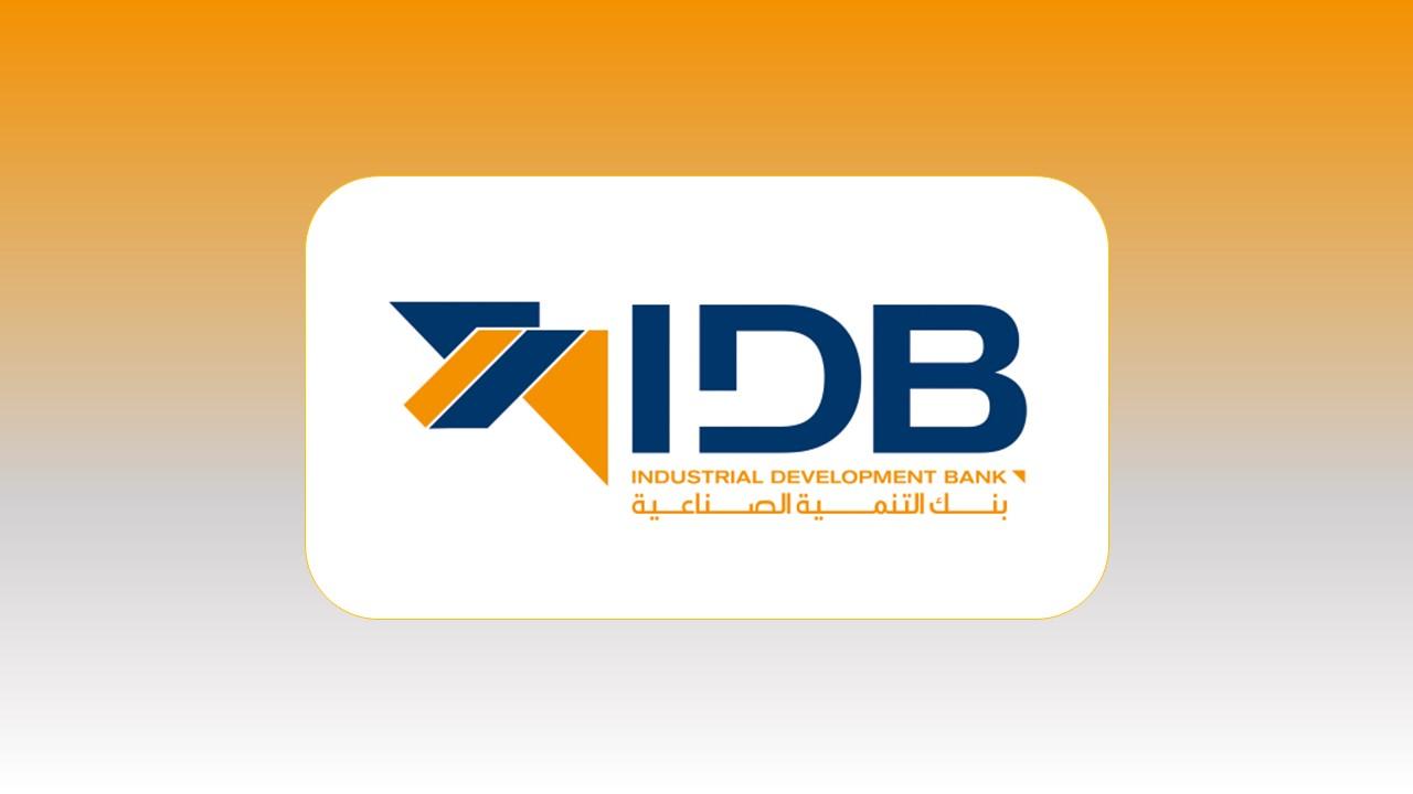 وظائف بنك التنمية الصناعية