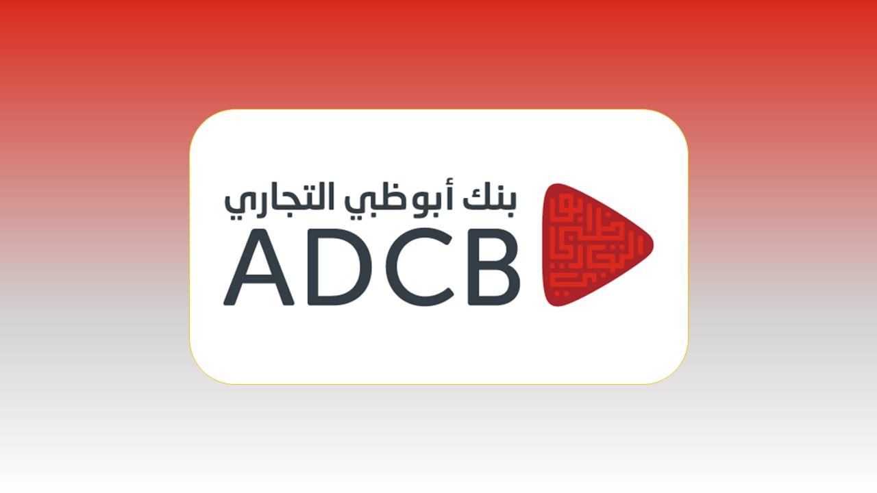 وظائف بنك أبوظبي التجاري مصر