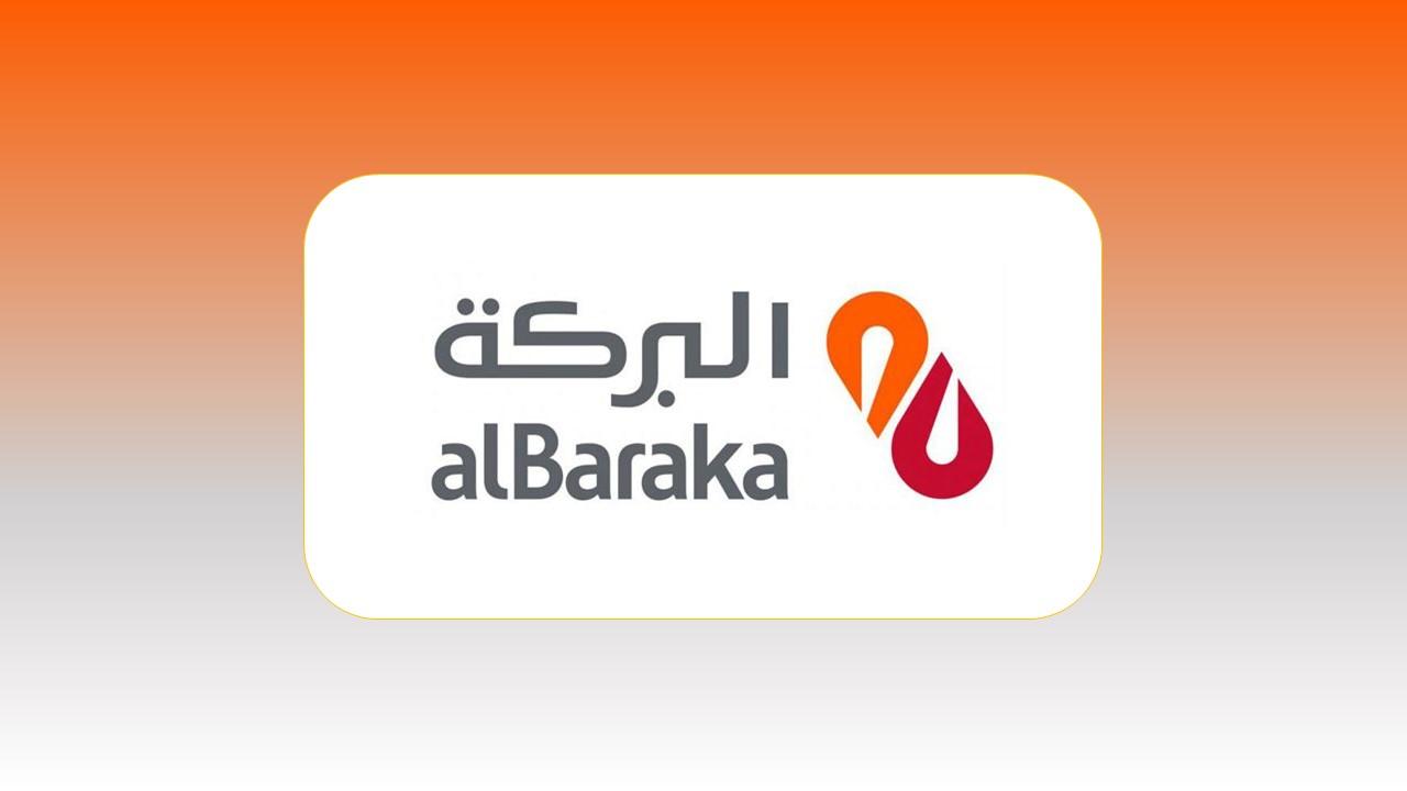 وظائف بنك البركة مصر