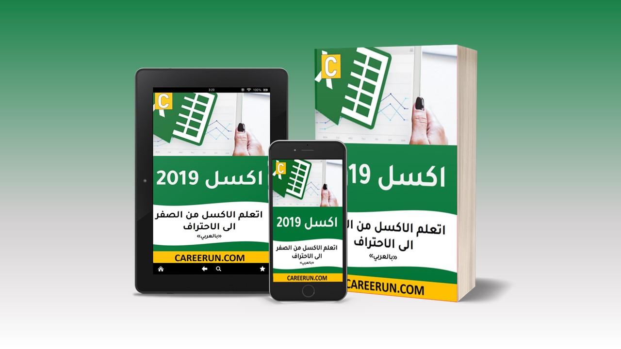 كتاب تعلم الاكسل 2019 بالعربي
