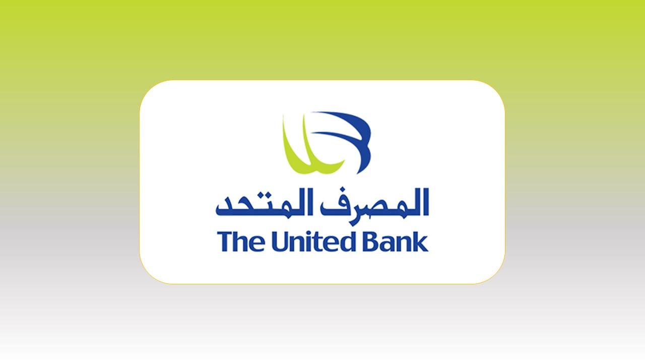 وظائف المصرف المتحد