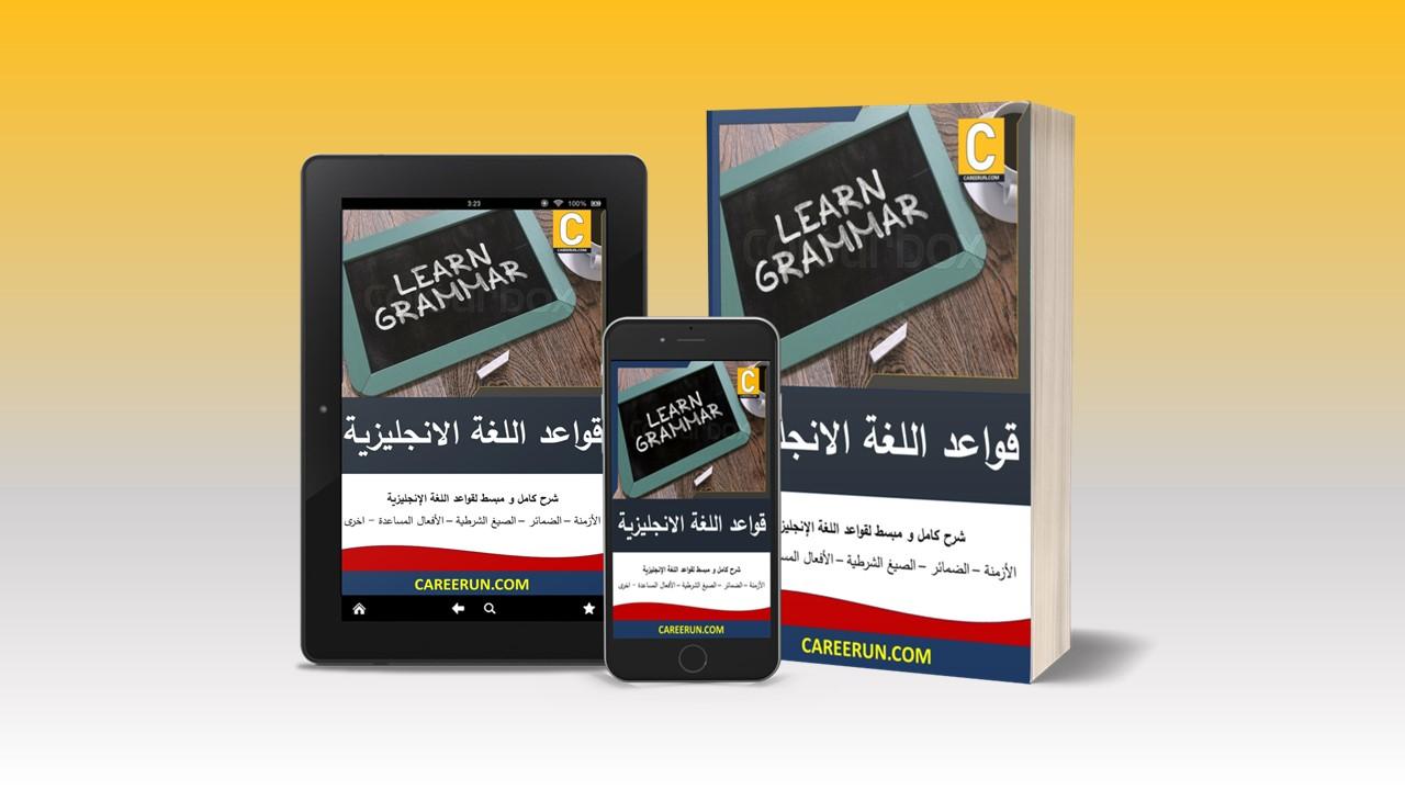 كتاب تعلم قواعد اللغة الانجليزية (شرح عربي)