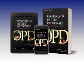 كتاب قاموس اوكسفورد المصور