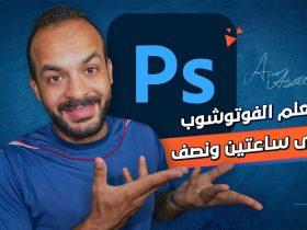 تعلم فوتوشوب 2021 في درس واحد مع عمرو عطا الله