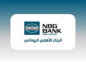 وظائف البنك الأهلي اليوناني مصر